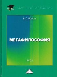 Cover Метафилософия