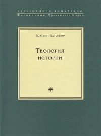 Cover Теология истории