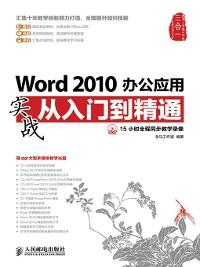 Cover Word 2010办公应用实战从入门到精通 (实战从入门到精通系列)