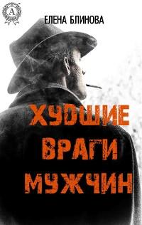 Cover ХуDшие враги мужчин