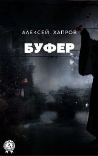 Cover Буфер