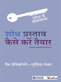 Cover Shodh Prastav Kaise Karen Taiyar