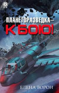 Cover Планеторазведка — к бою!