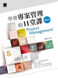 Cover 學會專案管理的11堂課-增修版