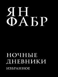 Cover Ночные дневники. Избранное