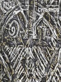 Cover Ибрагимхалил Супьянов. Обрывки времени