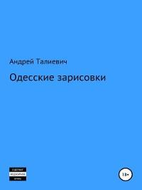 Cover Одесские зарисовки