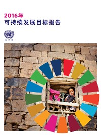 Cover The Sustainable Development Goals Report 2016 (Chinese language)