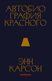 Cover Автобиография красного