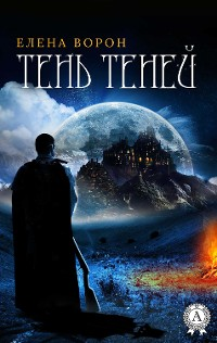 Cover Тень Теней