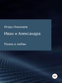 Cover Иван и Александра