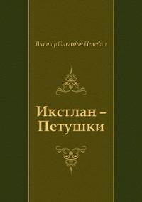 Cover Ikstlan - Petushki (in Russian Language)