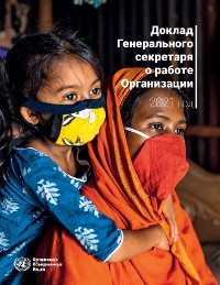 Cover Report of the Secretary-General on the Work of the Organization 2021 (Russian language)