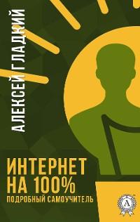 Cover Интернет на 100 % Подробный самоучитель