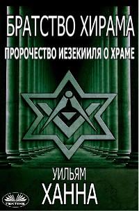 Cover Братство Хирама. Пророчество Иезекииля О Храме