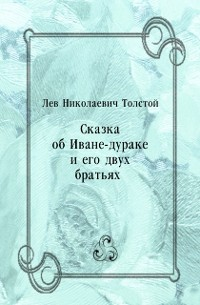 Cover Skazka ob Ivane-durake i ego dvuh brat'yah... (in Russian Language)