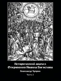 Cover Исторический анализ Откровения Иоанна Богослова. Часть 2