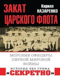 Cover Закат царского флота. Морские офицеры Первой Мировой войны
