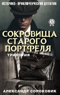 Cover Сокровища старого портфеля (Трилогия)