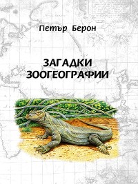 Cover Загадки зоогеографии
