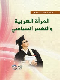 Cover المرأة العربية والتغيير السياسي