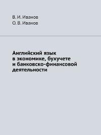 Cover Английский язык вэкономике, бухучете ибанковско-финансовой деятельности