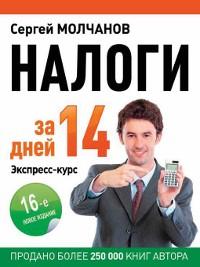 Cover Налоги за 14 дней. Экспресс-курс