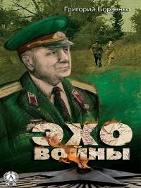 Cover Эхо войны