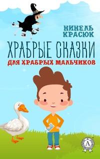 Cover Храбрые сказки для храбрых мальчиков