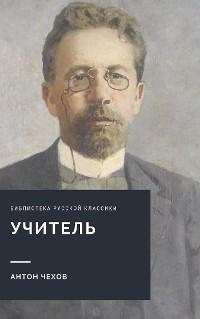 Cover Учитель