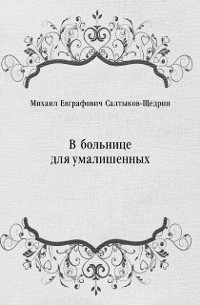 Cover V bol'nice dlya umalishennyh (in Russian Language)
