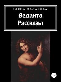Cover Веданта. Сборник рассказов
