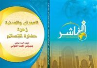 Cover العمران والمدنية زهرة حضارة الإسلام