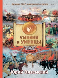 Cover От Ленина до Андропова. История СССР в вопросах и ответах