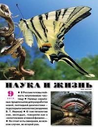 Cover Наука и жизнь №09/2019