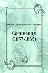 Cover Sochineniya (1857-1865) (in Russian Language)