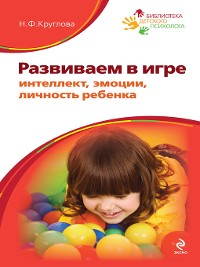 Cover Развиваем в игре интеллект, эмоции, личность ребенка