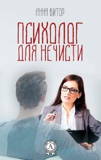 Cover Психолог для нечисти