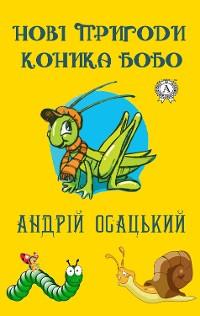 Cover Нові пригоди коника Бобо