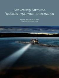 Cover Звёзды против свастики. КРАСНЫМ ПОБЕЛОМУ. Альтернативнаясага