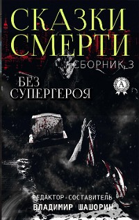 Cover Сказки Смерти Сборник 3 Без супергероя
