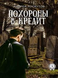 Cover Похороны в кредит
