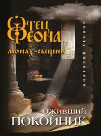 Cover Оживший покойник