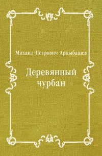 Cover Derevyannyj churban (in Russian Language)