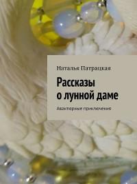 Cover Рассказы олуннойдаме. Авантюрные приключения
