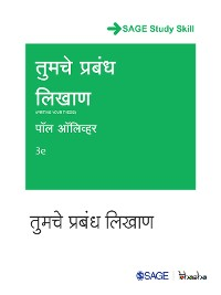 Cover Tumache Prabandh Likhaan