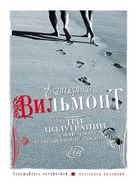 Cover Три полуграции, или Немного о любви в конце тысячелетия