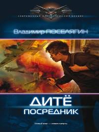 Cover Дитё. Посредник