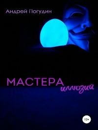 Cover Мастера иллюзий