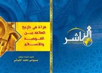 Cover قراءة في تاريخ العلاقة  بين القومية والإسلام